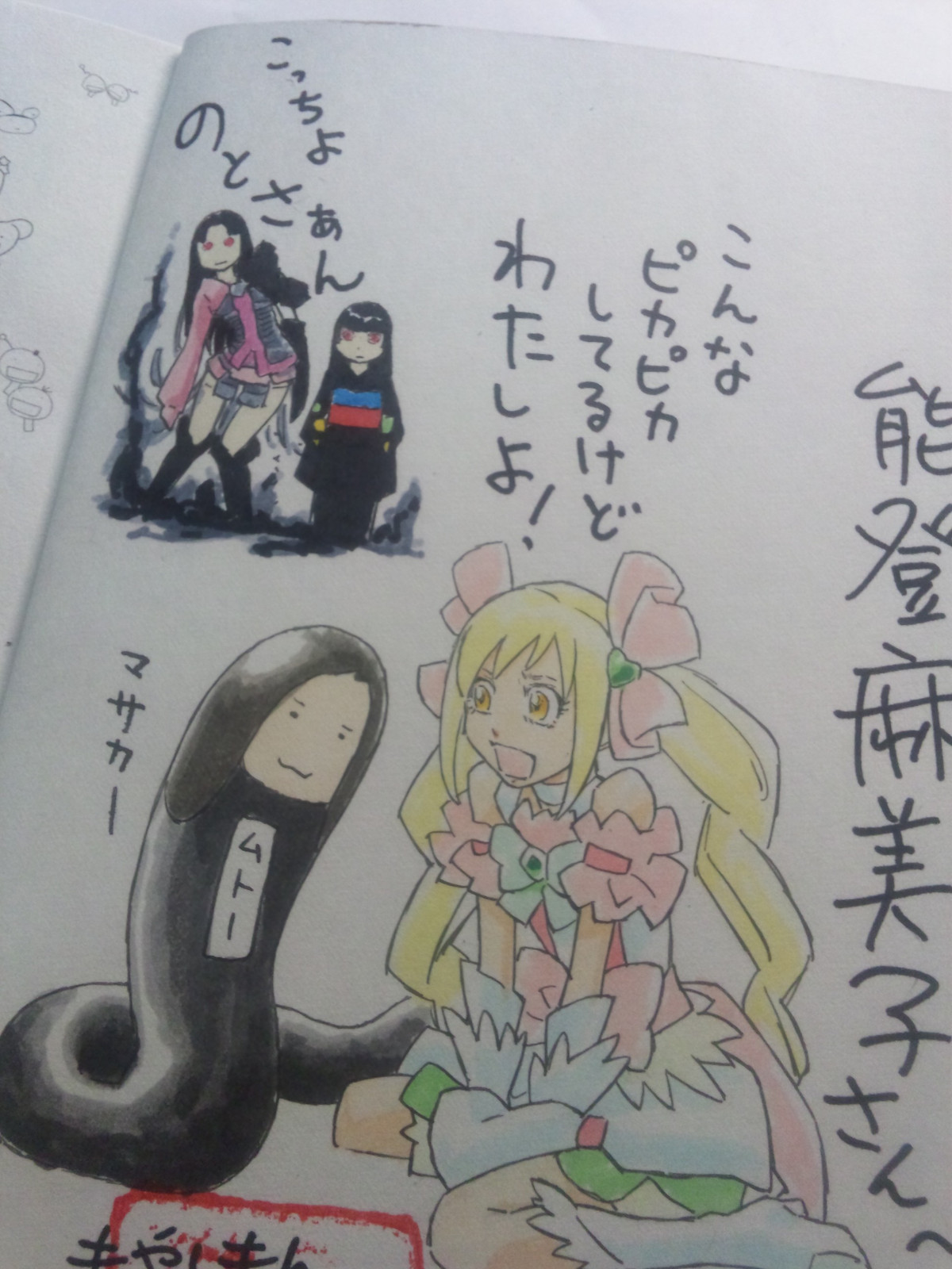 能登麻美子さん (武藤葵)