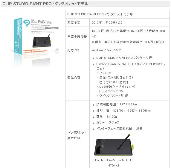 CLIP_STUDIO_PAINT_PRO_ペンタブレットモデル03