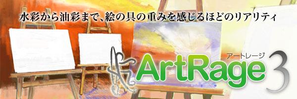 600-title_artrage3.jpg