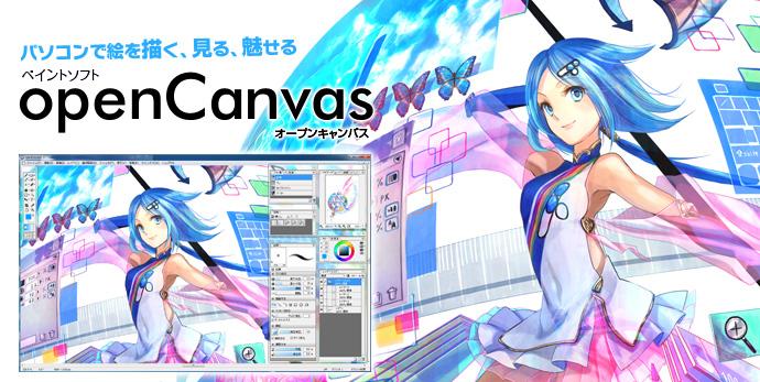 OpenCanvas01.jpg