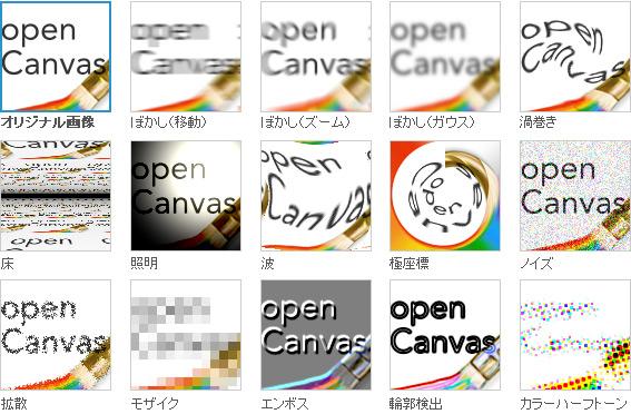 OpenCanvas03jpg.jpg