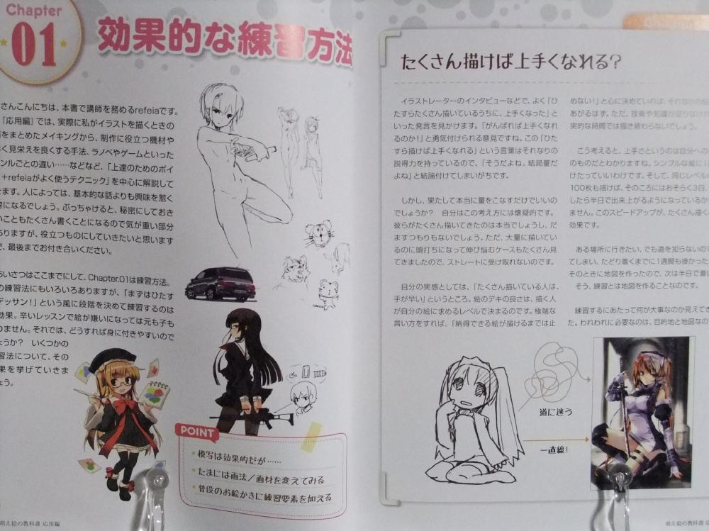 moeenokyoukasyo_ouyou_01.jpg