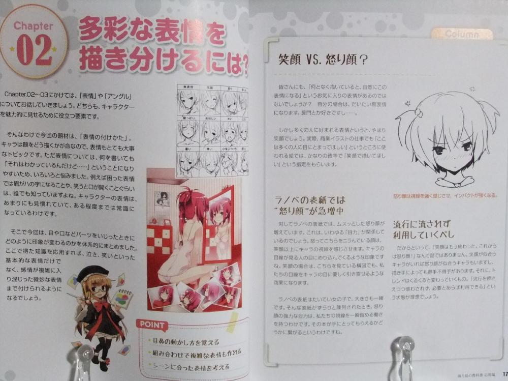 moeenokyoukasyo_ouyou_02.jpg