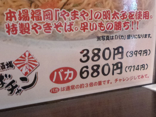 バカ盛りちばちゃんランチおかわり自由食べ放題002
