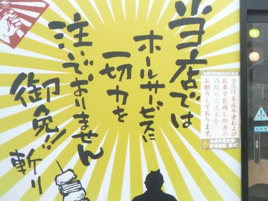 バカ盛りちばちゃんランチおかわり自由食べ放題006