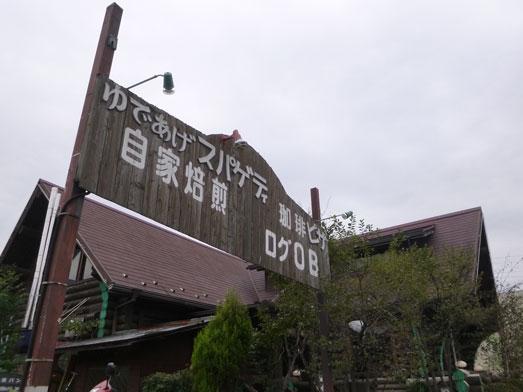 珈琲屋OB埼玉県八潮市デカ盛りドリンク003