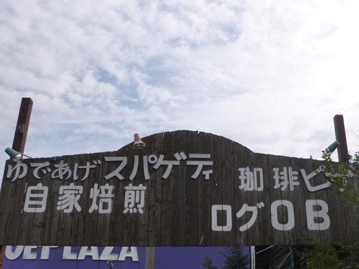 珈琲屋OB埼玉県八潮市デカ盛りドリンク004
