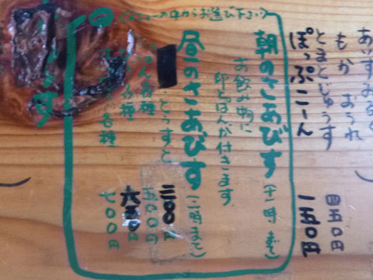 珈琲屋OB埼玉県八潮市デカ盛りドリンク012