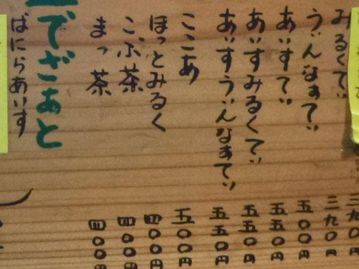珈琲屋OB埼玉県八潮市デカ盛りドリンク013