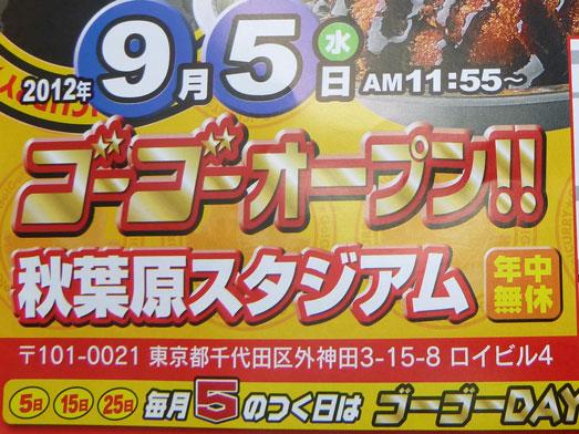ゴーゴーカレー秋葉原スタジアム店55円004