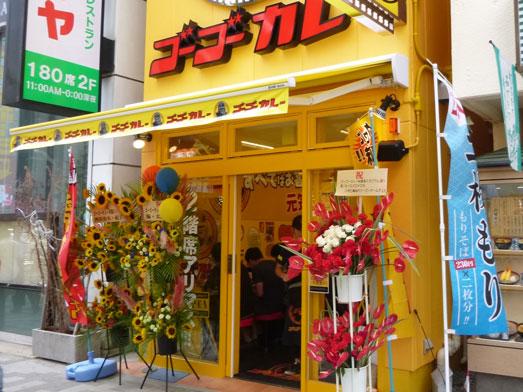 ゴーゴーカレー秋葉原スタジアム店55円007