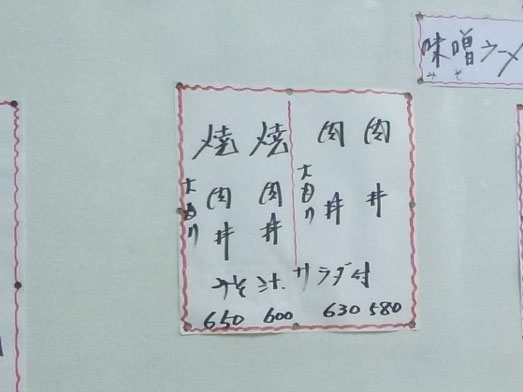 西千葉中華料理鵬来チャーハン大盛りランチ010