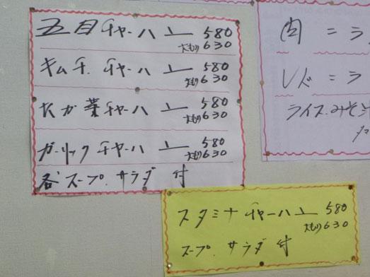 西千葉中華料理鵬来チャーハン大盛りランチ011