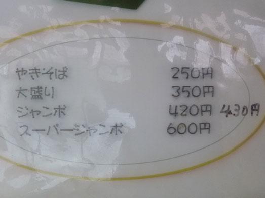 千葉一宮九十九里のスーパージャンボ焼きそばかさや010