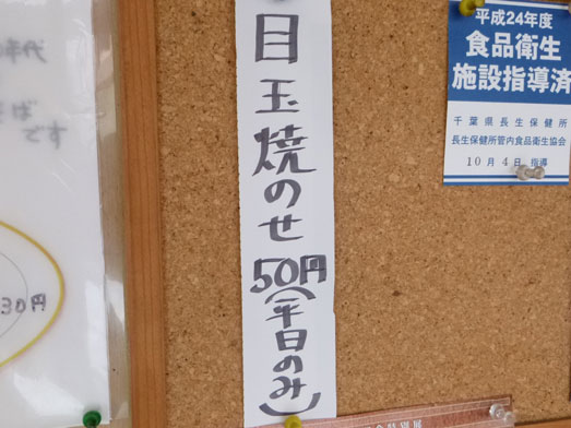 千葉一宮九十九里のスーパージャンボ焼きそばかさや022