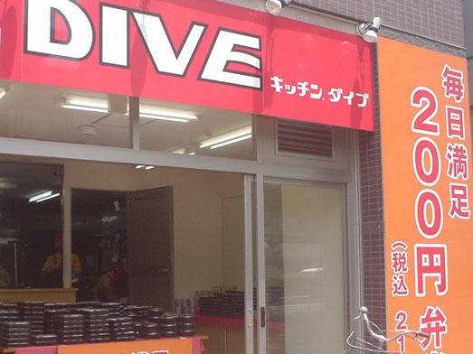 錦糸町南口の200円弁当キッチンダイブ021