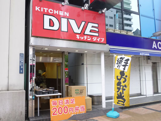 錦糸町南口の200円弁当キッチンダイブ027