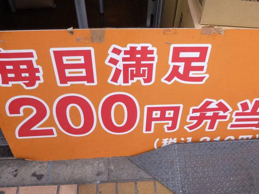 錦糸町南口の200円弁当キッチンダイブ028