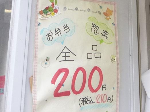 錦糸町南口の200円弁当キッチンダイブ030