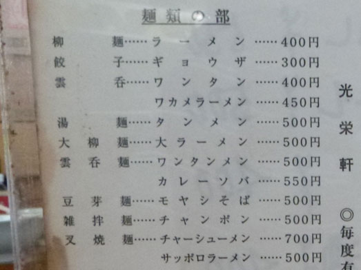荒川区デカ盛り光栄軒でチャーハンメニュー009