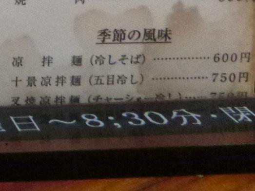 荒川区デカ盛り光栄軒でチャーハンメニュー016