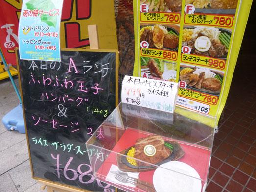 ステーキのくいしんぼ神田神保町店でハンバーグランチ007