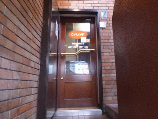 ステーキのくいしんぼ神田神保町店でハンバーグランチ009