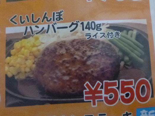 ステーキのくいしんぼ神田神保町店でハンバーグランチ011