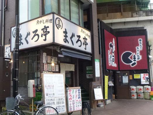秋葉原○喜まぐろ亭の海鮮丼まぐろ丼大盛り005