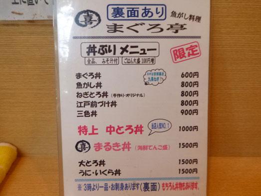 秋葉原○喜まぐろ亭の海鮮丼まぐろ丼大盛り006