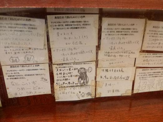 マンモスカレー秋葉原名物メニュー1kgカレー007