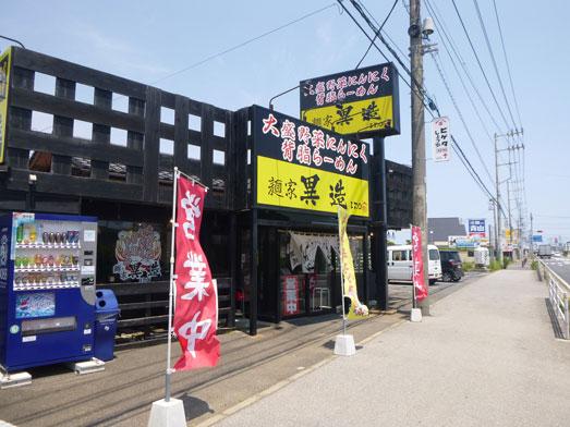 銚子麺家異造大盛り野菜増し002