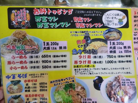 銚子麺家異造大盛り野菜増し005