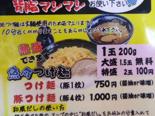 銚子麺家異造大盛り野菜増し009
