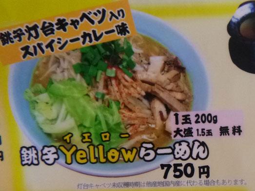 銚子麺家異造大盛り野菜増し010