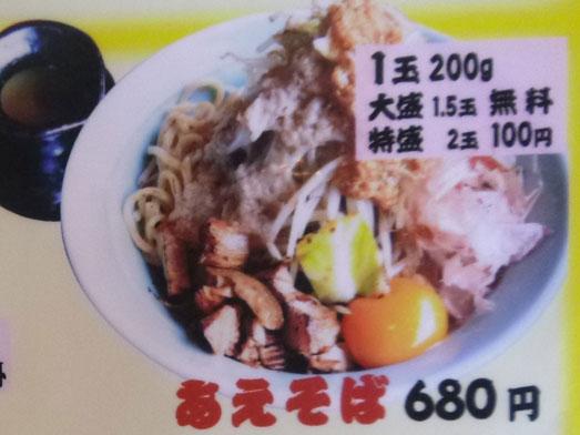 銚子麺家異造大盛り野菜増し011
