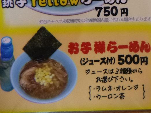 銚子麺家異造大盛り野菜増し013