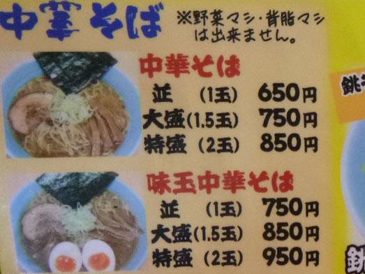 銚子麺家異造大盛り野菜増し014