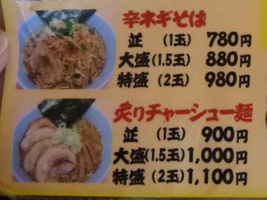 銚子麺家異造大盛り野菜増し015