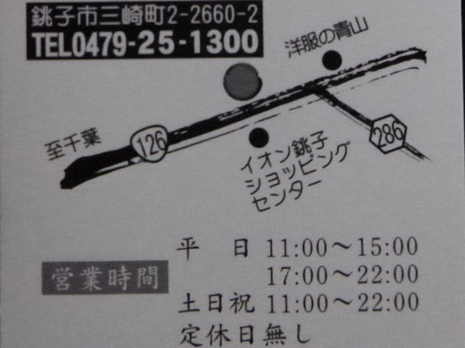 銚子麺家異造大盛り野菜増し024