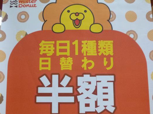 ミスタードーナツ日替わり半額キャンペーンメニュー001