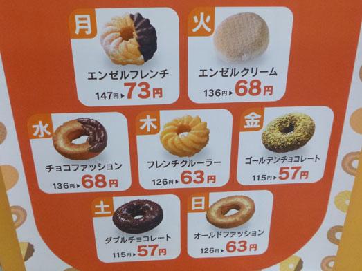 ミスタードーナツ日替わり半額キャンペーンメニュー002