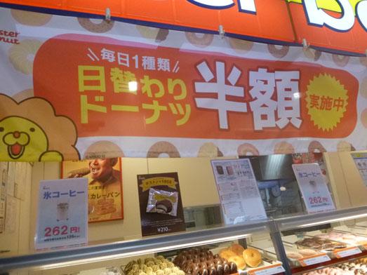 ミスタードーナツ日替わり半額キャンペーンメニュー004