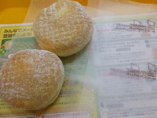 ミスタードーナツ日替わり半額キャンペーンメニュー012
