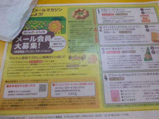 ミスタードーナツ日替わり半額キャンペーンメニュー013