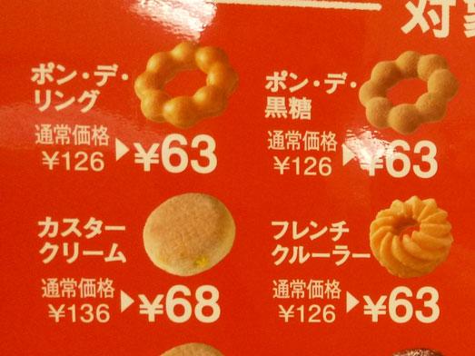 ミスタードーナツ半額セール016