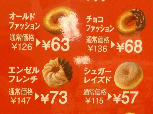 ミスタードーナツ半額セール017