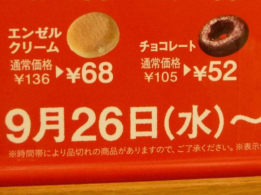 ミスタードーナツ半額セール018