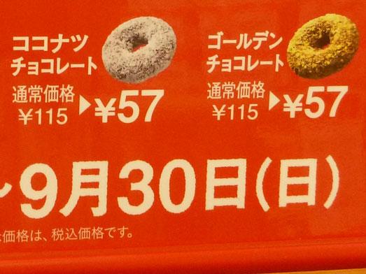 ミスタードーナツ半額セール019