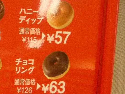 ミスタードーナツ半額セール020